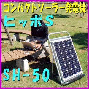 BISO コンパクトソーラー発電機 ヒッポS SH-50|yamasita