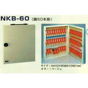 TATAデジタルキーボックス 60本掛用(NKB-60) キーホルダー付 可変式ダイヤル錠付 yamasita