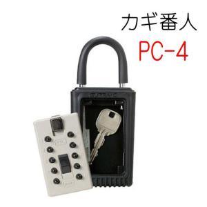 【キーボックス】ケイデン カギ番人 PC4タイプ|yamasita