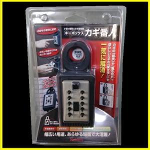 【キーボックス】ケイデン カギ番人 PC4タイプ|yamasita|02