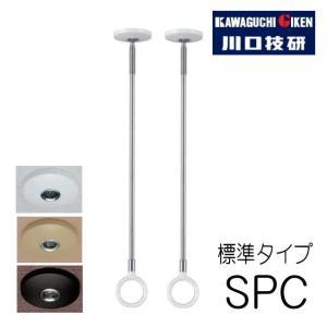 川口技研ホスクリーン SPC型 標準タイプ(2本入)|yamasita