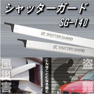 シャッターガード SG-140タイプ|yamasita