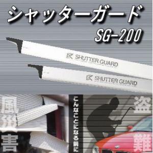 シャッターガード SG-200タイプ|yamasita
