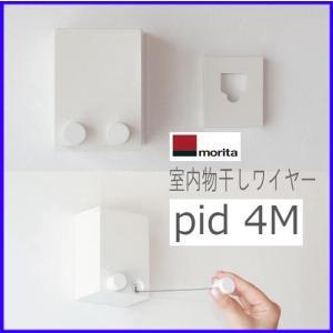 PID 室内物干しワイヤー pid 4M  【送料無料】  森田アルミ工業|yamasita