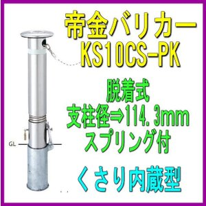帝金 バリカー KS10CS-PK 脱着式 車止め 114.3ミリ径  スプリング付 クサリ内蔵タイプ yamasita