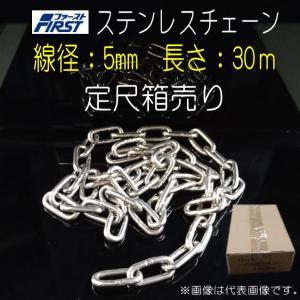 ステンレスチェーン SUS304 5mm  30m箱売り|yamasita