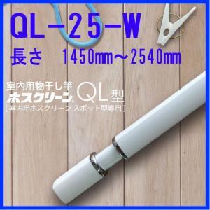 川口技研 ホスクリーン 室内用物干し竿 QL-25-W 竿立てホルダー付|yamasita
