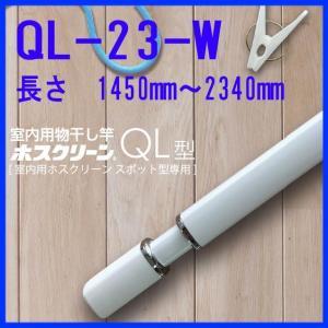 川口技研 ホスクリーン 室内用物干し竿 QL-23-W 竿立てホルダー付|yamasita