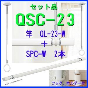 川口技研 ホスクリーン QL 室内用物干セット QSC-23|yamasita