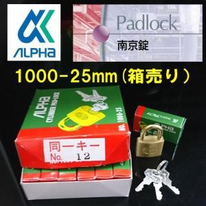アルファ 南京錠 同一キー仕様 1000-25mm   箱売り  12個入り|yamasita