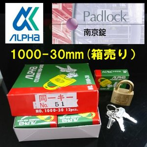 アルファ 南京錠 同一キー仕様 1000-30mm   箱売り  12個入り|yamasita
