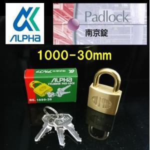 アルファ 南京錠 同一キー仕様 1000-30mm   単品(バラ)売り|yamasita