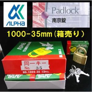 アルファ 南京錠 同一キー仕様 1000-35mm   箱売り  12個入り|yamasita