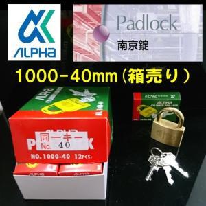 アルファ 南京錠 同一キー仕様 1000-40mm   箱売り  12個入り|yamasita