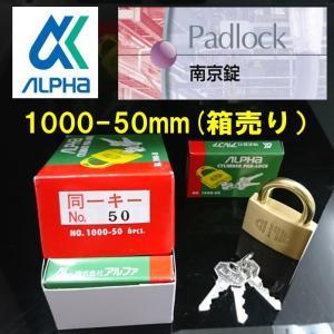 アルファ 南京錠 同一キー仕様 1000-50mm   箱売り  6個入り|yamasita