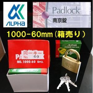 アルファ 南京錠 同一キー仕様 1000-60mm   箱売り  6個入り|yamasita