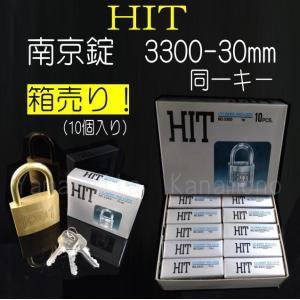 南京錠 HIT 3300番 同一キー仕様  30mm 箱売り 10個入|yamasita