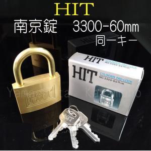 南京錠 HIT 3300番 同一キー仕様  60mm   単品(バラ)売り