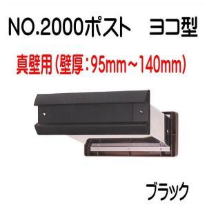 No,2000ポスト  内フタ気密型  黒   真壁(95〜135)用 郵便受け|yamasita