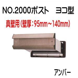 No,2000ポスト  内フタ気密型  アンバー   真壁(95〜135)用 郵便受け|yamasita