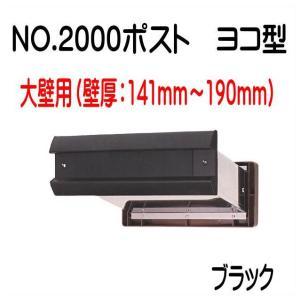 No,2000ポスト  内フタ気密型  黒   大壁(135〜190)用 郵便受け|yamasita