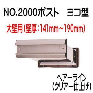 No,2000ポスト  内フタ気密型  ヘアーライン   大壁(135〜190)用 郵便受け|yamasita