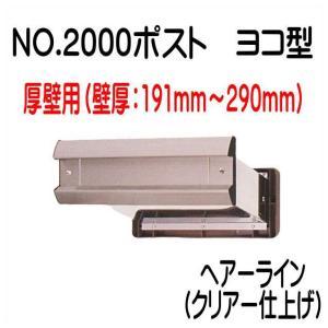 No,2000ポスト  内フタ気密型  ヘアーライン   厚壁(190〜290)用 郵便受け|yamasita
