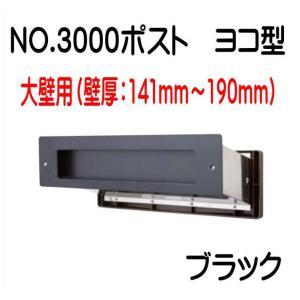 No,3000ポスト  内フタ気密型  黒   大壁(135〜190)用 郵便受け|yamasita