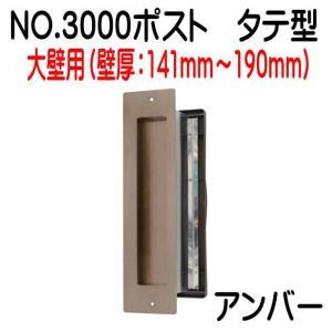 No,3000ポスト  内フタ気密型 タテ型 アンバー   大壁(135〜190)用 郵便受け|yamasita