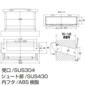 ステンレスシュートNo,24  内フタ気密型  アンバー   真壁(95〜135)用 郵便受け|yamasita|03