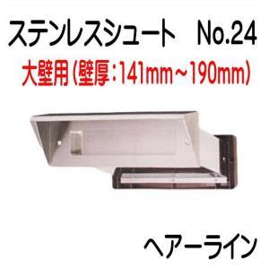 ステンレスシュートNo,24  内フタ気密型  ヘアーライン   大壁(135〜190)用 郵便受け|yamasita