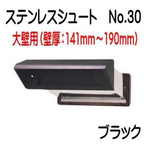 ステンレスシュートNo,30  内フタ気密型  黒   大壁(135〜190)用 郵便受け|yamasita