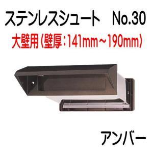 ステンレスシュートNo,30  内フタ気密型  アンバー   大壁(135〜190)用 郵便受け|yamasita