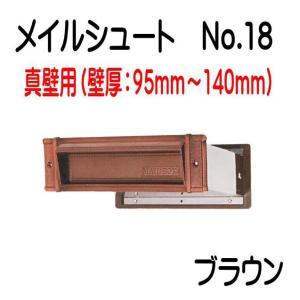 メイルシュートNo,18  内フタなし  ブラウン   真壁(95〜135)用 郵便受け|yamasita