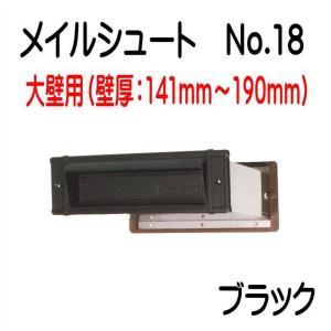 メイルシュートNo,18  内フタなし  黒   大壁(135〜190)用 郵便受け|yamasita