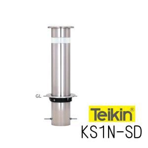 帝金 バリカー KS1N-SD 固定式 車止めポール 165.2ミリ径 yamasita