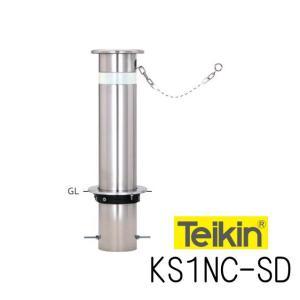 帝金 バリカー KS1NC-SD 固定式 車止めポール 165.2ミリ径  クサリ内蔵型 yamasita