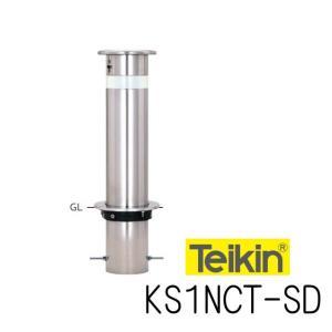 帝金 バリカー KS1NCT-SD 固定式 車止めポール 165.2ミリ径 クサリ内蔵型用端部 yamasita