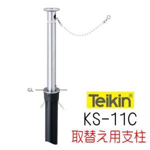 帝金バリカー KS-11C 取替用支柱(ポール)|yamasita