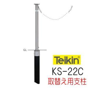 帝金バリカー KS-22C 取替用ポールのみ yamasita