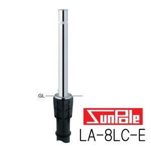 サンバリカー LA-8LC-E 上下式 76.3ミリ径 ワンタッチロック付  クサリ内蔵タイプ用端部(エンド)|yamasita