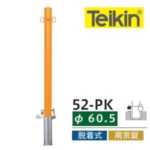 ピラー型バリカー スチール焼付塗装 帝金52−PK 脱着式 60.5ミリ径 フタ付 カギ付|yamasita