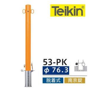 ピラー型バリカー スチール焼付塗装 帝金53−PK 脱着式 76.3ミリ径 フタ付 カギ付|yamasita