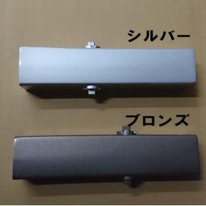 リョービ 取替用ドアクローザー S-202P ※3セット以上で送料無料!!(シルバー、ブロンズ)RYOBI|yamasita|02
