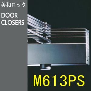 ミワ 【MIWA】 M613PS ドアクローザ ストップ付
