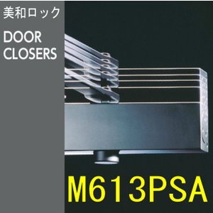 ミワ 【MIWA】 M613PSA ドアクローザ ストップ付 A型段付ブラケット仕様