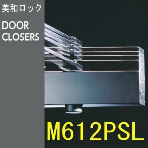 ミワ 【MIWA】 M612PSL ドアクローザ ストップ付 L型アングルブラケット仕様