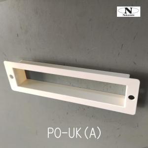 中西産業 ドア用郵便ポスト用 ガイド  PO-UK(A)  yamasita