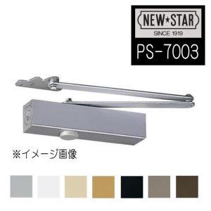 ニュースター ドアクローザー PS-7003 (シルバー、アンバー)) ストップ付 ドアチェック |yamasita