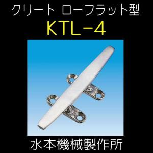 クリート マリン金具 ローフラット型 (SUS304ステンレス) KTL-4 yamasita